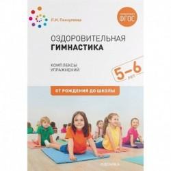 Оздоровительная гимнастика. Комплексы упражнений для детей 5-6 лет