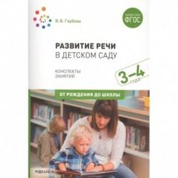 Развитие речи в детском саду. Конспекты занятий. 3-4 года