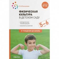 Физическая культура в детском саду ФГОС