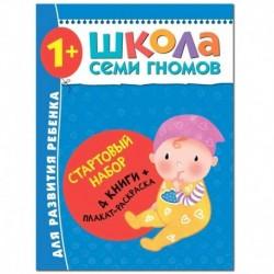 Школа Семи Гномов. Стартовый набор. 1+