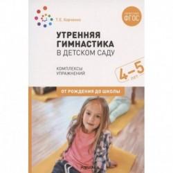 Утренняя гимнастика в детском саду. Комплексы упражнений для работы с детьми 4-5 лет