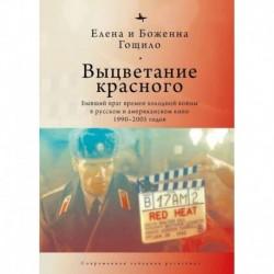 Выцветание красного. Бывший враг времен Холоднойвойны в русском и американском кино 1990-2005