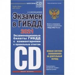 Экзамен в ГИБДД. Категории C, D, подкатегории C1, D1 (с изменениями и дополнениями на 2021 год)