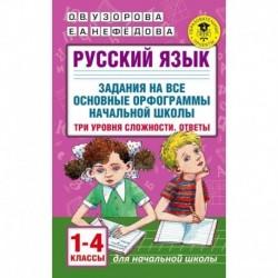 Русский язык. 1-4 классы. Задания на все основные орфограммы начальной школы. Три уровня сложности