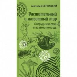 Растительный и животный мир. Сотрудничество и взаимопомощь