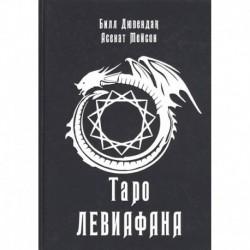 Таро Левиафана. Асенат Мейсон, Билл Дювендак