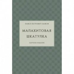 Малахитовая шкатулка. Научное издание