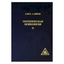 Эзотерическая Психология II.Трактат о Семи Лучах