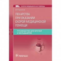 Лекарства при оказании скорой медицинской помощи