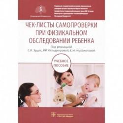 Чек-листы самопроверки при физикальном обследовании ребенка. Учебное пособие