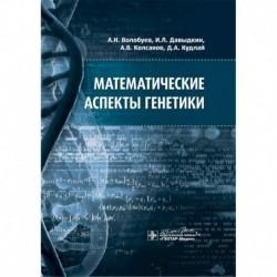Математические аспекты генетики