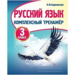 Русский язык.3 класс.Комплексный тренажер