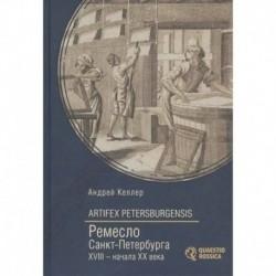 Artifex Petersburgensis. Ремесло Санкт-Петербурга XVIII-начала XX века