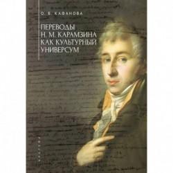 Переводы Н.М.Карамзина как культурный универсум