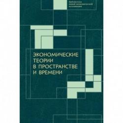 Экономические теории в пространстве и времени