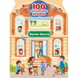 Играем вместе (100 многоразовых наклеек)