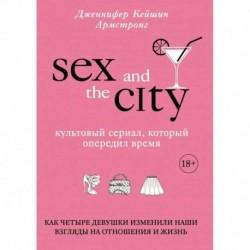 Секс в большом городе. Культовый сериал, который опередил время. Как четыре девушки изменили наши взгляды на отношения