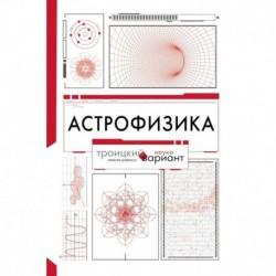Астрофизика. Троицкий вариант