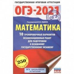 ОГЭ 2021 Математика.10 тренировочных вариантов экзаменационных работ для подготовки к ОГЭ