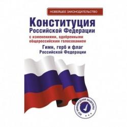 Конституция Российской Федерации с изменениями, одобренными общероссийским голосованием. Гимн, герб и флаг Российской