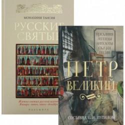Русские цари и святые (комплект из 2 книг)