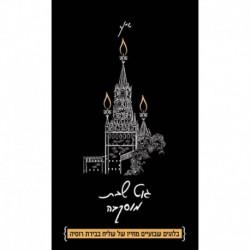 Гут шабес, Москва! Из жизни московского шалиаха. Сборник ежедневных эссе