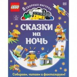 LEGO Сказки на ночь