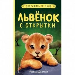 Львёнок с открытки