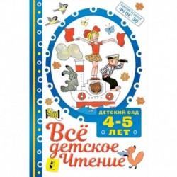 Всё детское чтение 4-5 лет. ФГОС ДО