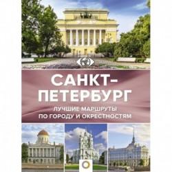 Санкт-Петербург. Лучшие маршруты по городу и окрестностям