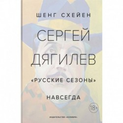 Сергей Дягилев. 'Русские сезоны' навсегда