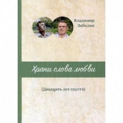 Храни слова любви. Двадцать лет спустя: поэтический сборник