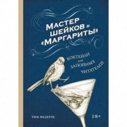 Мастер шейков и 'Маргариты'. Коктейли для запойных читателей
