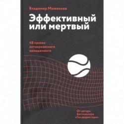 Эффективный или мертвый. 48 правил антикризисного менеджмента