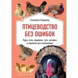 Птицеводство без ошибок. Куры, утки, индюшки, гуси, цесарки и перепела для начинающих