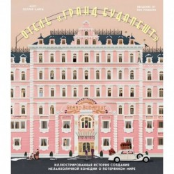 Отель 'Гранд Будапешт'. Иллюстрированная история создания меланхоличной комедии о потерянном мире