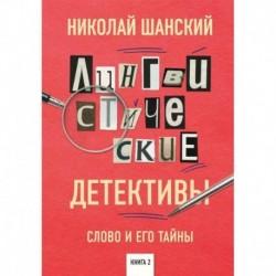 Лингвистические детективы. Слово и его тайны. Книга 2