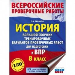 История. Большой сборник тренировочных вариантов проверочных работ для подготовки к ВПР. 8 класс