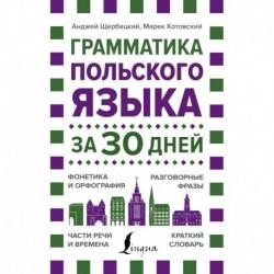 Грамматика польского языка за 30 дней