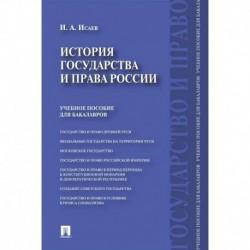 История государства и права России. Учебное пособие для бакалавров