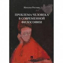 Проблема человека в современной философии