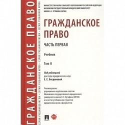 Гражданское право. Часть первая. В 2-х томах. Том II. Учебник