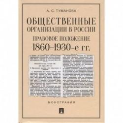 Общественные организации в России. Правовое положение 1860-1930-е гг.