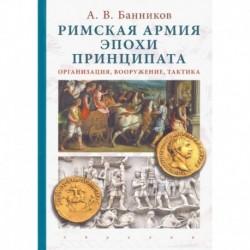 Римская армия эпохи принципата. Организация, вооружение, тактика