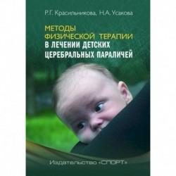 Методы физической терапии в лечении детских церебральных параличей. Методическое пособие