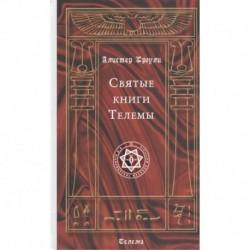 Святые книги Телемы