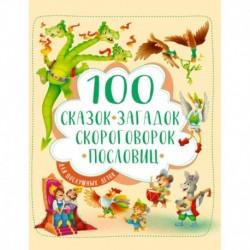 100 сказок, загадок, скороговорок, пословиц для послушных деток