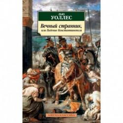 Вечный странник, или Падение Константинополя
