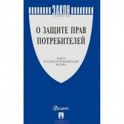 Закон Российской Федерации «О защите прав потребителей» № 2300-1