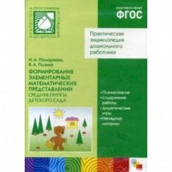 Формирование элементарных математических представлений. Средняя группа детского сада (CD)